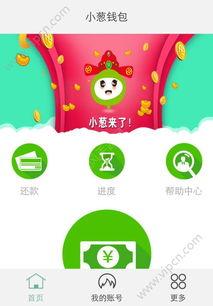 借钱应急啦app下载 借钱应急啦app官网 v1.11下载 清风苹果软件网