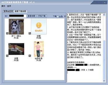QQ空间加密相册查看下载器 软件界面图