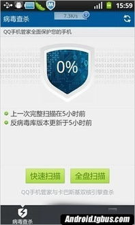 轻松清理系统 QQ手机管家 软件评测