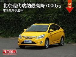 北京现代瑞纳车型价格变化表-太原北京现代瑞纳优惠7000元 现车供应