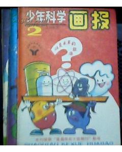 少年科学画报 1993年 2,5,6