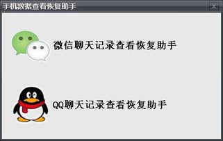 雨辰微信QQ聊天记录备份 雨辰微信QQ聊天记录备份恢复助手 4.2.2 最...