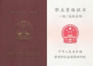 技工等级评定标准-北京北京高级技师培训