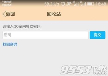 QQ照片回收站怎么删除 手机QQ照片回收站删除旧照方法