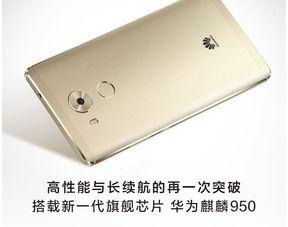 华为Mate8 全网通128G尊爵版4G手机