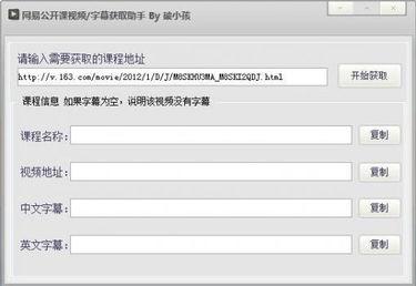 网易公开课视频字幕获取助手下载 1.0 免费绿色版 比克尔下载
