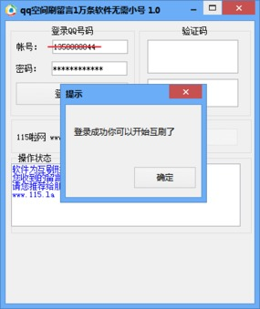 2015年最新教程无法评论留言QQ空间禁言解禁