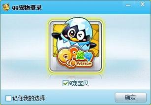 怎么取消QQ宠物自动登录?