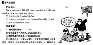 ...014考研英语作文预测 碰瓷与助人为乐