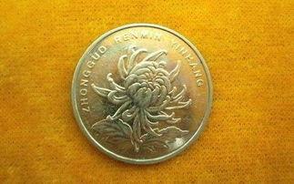 一元硬币收藏价格表,2017硬币回收价格排名 最高3万