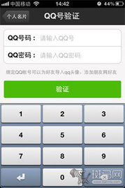 9位qq号码估价列表【其他】腾讯qq号码估价网-进行QQ号登陆-QQ通讯录5.0版 加入微博绑定功能
