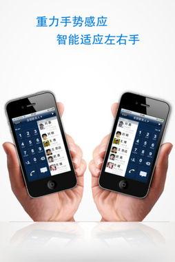 拨号精灵 iPhone必备拨号工具