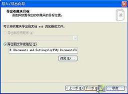 图5 选择保存目录-Windows系统IE浏览器收藏夹备份与恢复