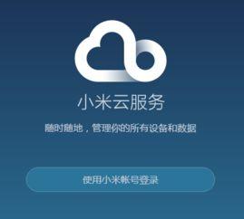 小米云服务想重新设置成手机验证登录