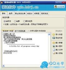 豪迪QQ群发器2013 V7.8 2013.9.28免费破解版下载