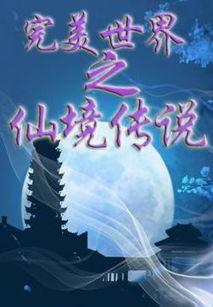 ...完美世界之仙境传说全文阅读 txt免费下载 咖啡落影 2345小说大全