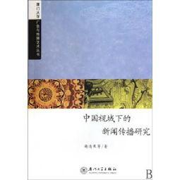 中国视阈下的新闻传播研究 厦门大学广告与传播艺术丛书 博库