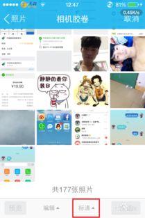 手机QQ如何发送原图图片,发送不压缩的图片