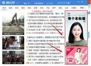 腾讯QQ弹窗迷你新闻广告 如何实现曝光