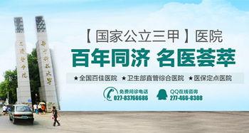 武汉同济医学院医院失眠抑郁诊疗中心