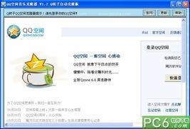 QQ空间音乐克隆器下载 V1.2 绿色版 复制QQ好友空间音乐