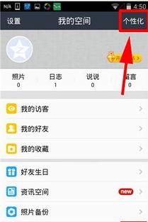 手机QQ如何设置免费背景音乐