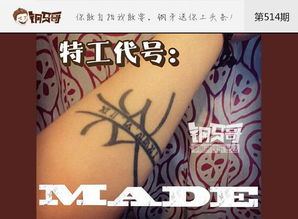 纹身纹这里真的好吗