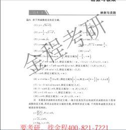 高等数学同济大学第七版上下册答案解析 PDF电子版资源