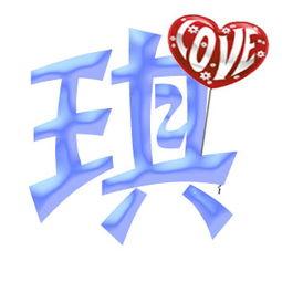 跪求 QQ炫舞戒指情侣透明字图片 带 海 和 琪 的 要独一无二 超好看 高...