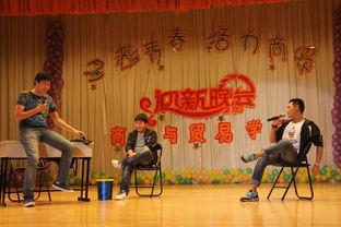 ...贸易学院 多彩青春 活力商贸 迎新晚会暨校园情景剧展演顺利举行