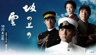 光坂的恋爱旅-《坂上之云》是日本NHK电视台的13集特别历史剧,我们光腚肿菊参与...