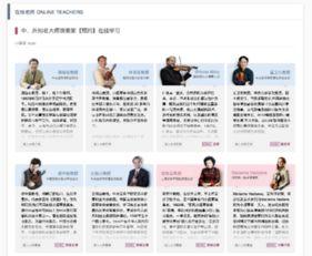 香港国际网络音乐学院 HKIVS 打造国内权威在线音乐教学平台