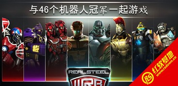 ...银币iOS解锁存档 Real Steel World Robot Boxing 铁甲钢拳世界机器...