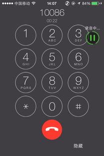 苹果手机通话录音功能有吗