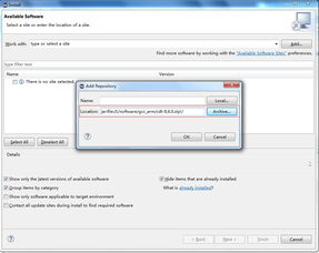 在Eclipse IDE for C C Developers中添加新软件的步骤详解 Cortex M3 M0 M4开发 单片机论坛