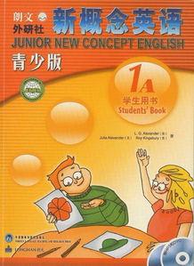 自信的英文】充满阳光自信-新概念英语青少版 1A 附下载
