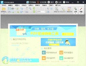 pdf拆分合并工具 pdf拆分合并软件下载 1.0 官方版 新云软件园