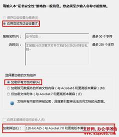 PDF文件简介及PDF文档加密方法