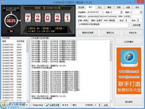 小米时时彩计划软件界面预览 小米时时彩计划软件界面图片