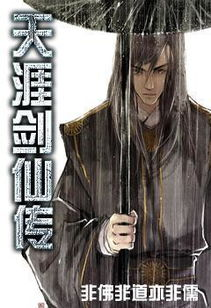 一个普通的少年,偶然获得上古剑... 不同于佛道儒的修真之路.在魔教...