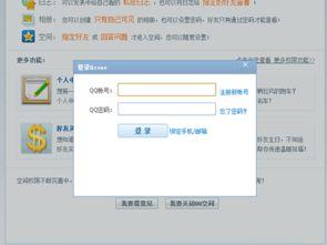 qq空间关闭 怎么把QQ空间关闭 qq空间关闭申请登录 太平洋IT百科手机...