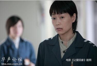 ...扒 叶童王姬在电影 让爱回家 演女囚的那些事
