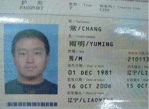 护照英文名填写格式