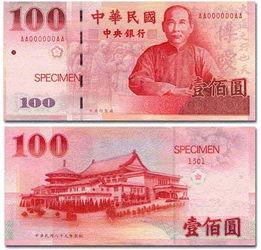 孙中山像新台币 一百元