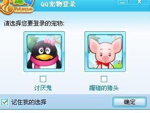 取消QQ宠物