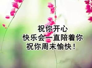 ...朋友的周末早安祝福语配图带字