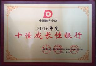 我行荣获 中国地方金融十佳成长性银行 荣誉称号