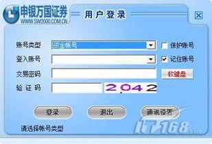 图 用户登录界面-IT168每日文章更新列表