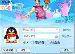 QQ登陆界面不显示之前登陆过的账号