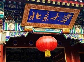 北京大学美景-大学里的美景 盘点中国风景最美的10所大学
